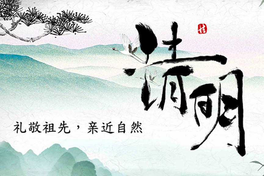 2020年清明节放假通知-www.bncc.org.cn北纳生物