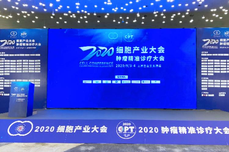 北纳生物应邀参加2020细胞产业大会-www.bncc.org.cn北纳生物