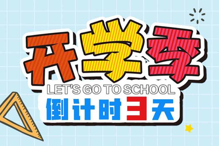 不要错过!开学季活动仅剩3天!-www.bncc.org.cn北纳生物