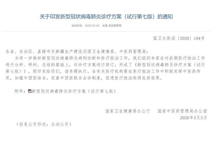 国家卫健委今日发布《新型冠状病毒肺炎诊疗方案(试行第七版)》-www.bncc.org.cn北纳生物