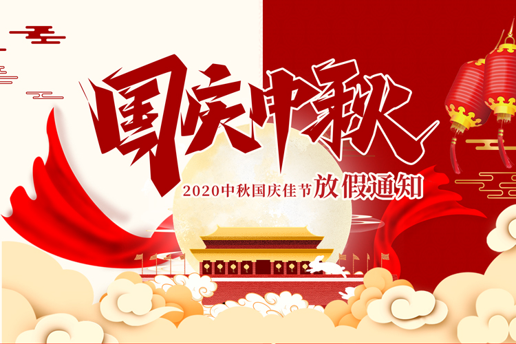 北纳生物2020国庆节、中秋节放假通知-www.bncc.org.cn北纳生物