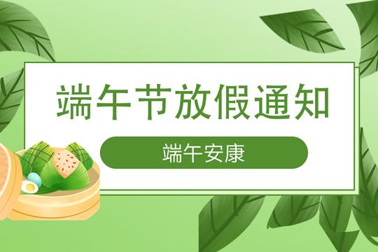 【放假通知】端午小长假来啦!-www.bncc.org.cn北纳生物