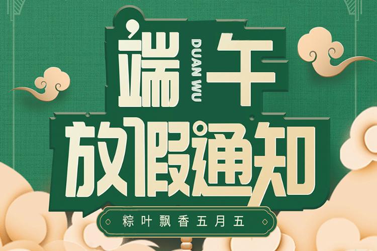 2020年端午节放假通知-www.ravenmoonsmedia.com北纳生物