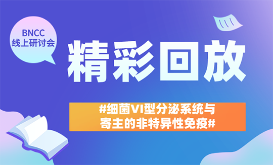 BNCC研讨会精彩回放来袭!锁定BNCC,后续直播更精彩!-www.bncc.org.cn北纳生物