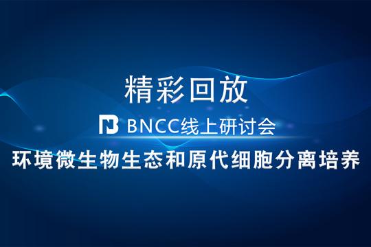 BNCC首期研讨会精彩回放来袭!请持续关注,后续直播更精彩!-北纳生物