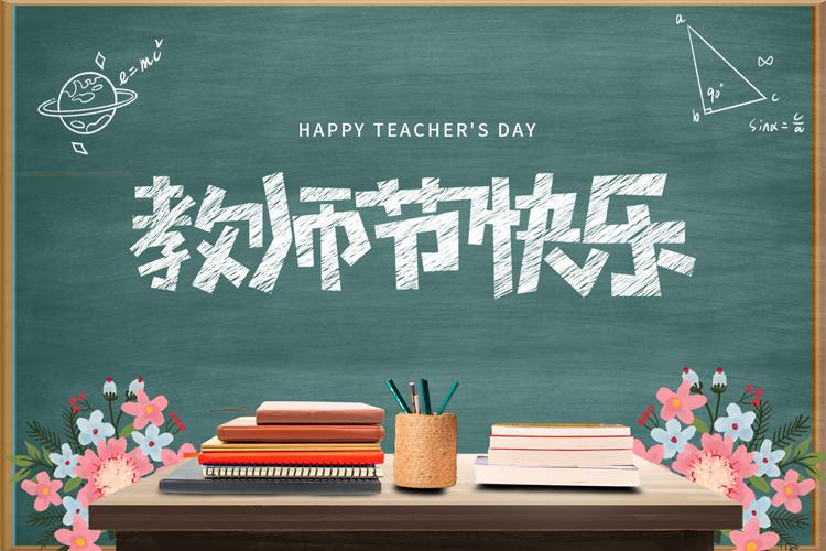 北纳生物祝所有老师节日快乐!-www.bncc.org.cn北纳生物
