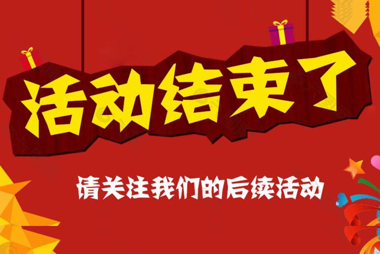 开学季活动圆满结束,下期我们不见不散!-www.bncc.org.cn北纳生物
