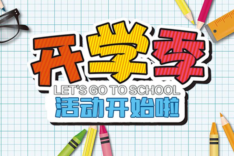 开学ing丨多重好礼大派送!-www.bncc.org.cn北纳生物