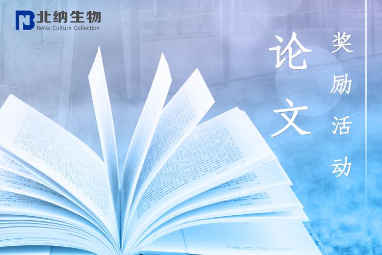 北纳生物论文奖励活动-www.bnbio.com北纳生物