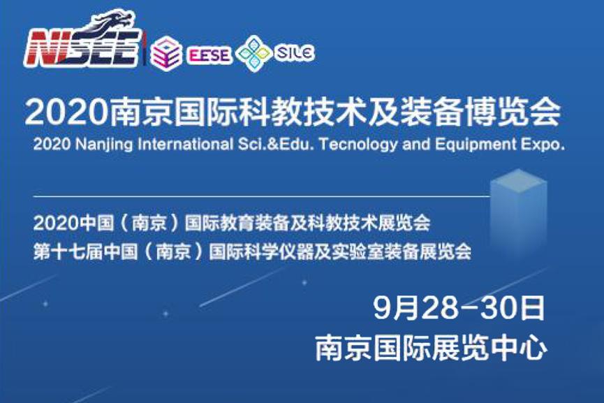北纳生物邀您共赴中国南京科学仪器及实验室装备展览会-www.bncc.org.cn