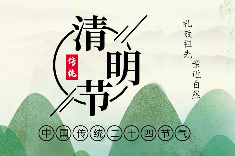 2021年清明节放假通知-www.bncc.org.cn北纳生物