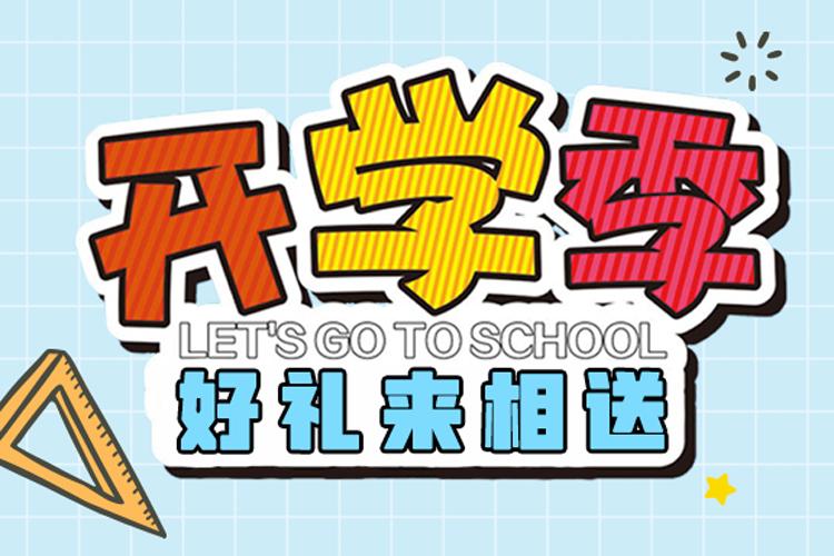 【活动预告】多重好礼,助你玩转开学季!-www.bnbio.com北纳生物