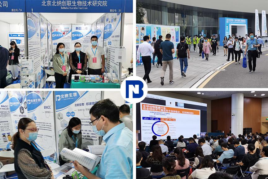 北纳生物带您了解第十一届中国国际医药博览会现场实况-北纳生物