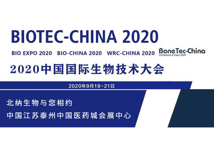 相约泰州丨2020中国国际生物医药与生物技术展览会即将开始!-www.bncc.org.cn北纳生物