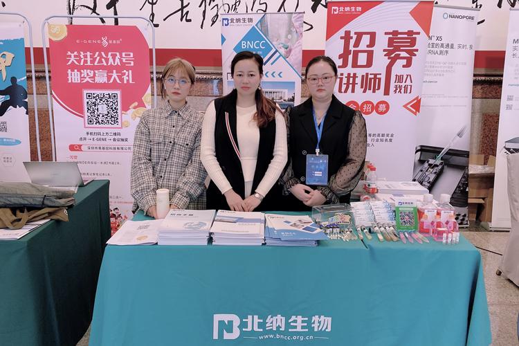【现场直播】2020年中国微生物学会学术年会-www.bncc.org.cn北纳生物