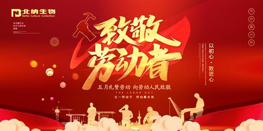最新2021五一放假通知!-www.bncc.org.cn北纳生物