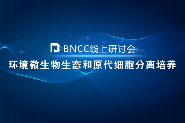BNCC线上研讨会今天上午9点30分,准时开播,不见不散!-www.bncc.org.cn北纳生物