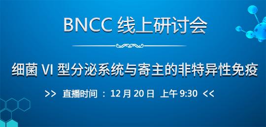 12月20日上午9点30分,BNCC线上研讨会第三期将准时开播!精彩继续,敬请期待!-www.bncc.org.cn北纳生物