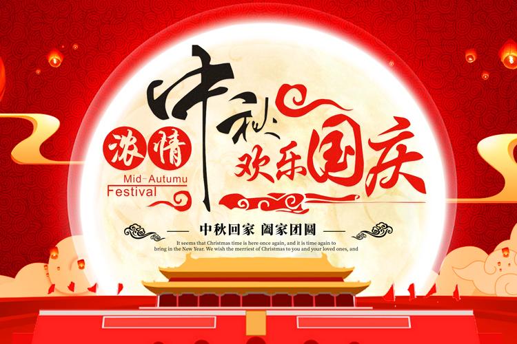 中秋国庆喜相逢,北纳生物祝您双节快乐!-www.bncc.org.cn北纳生物