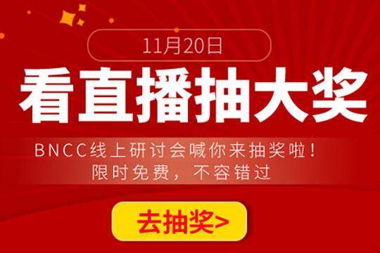 【抽奖来啦】11月20日,BNCC线上研讨会震撼开播,惊喜大奖等你来拿!-www.biaowu.com北纳生物