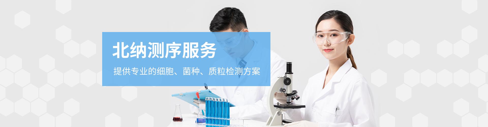 测序服务-www.bncc.org.cn北纳生物
