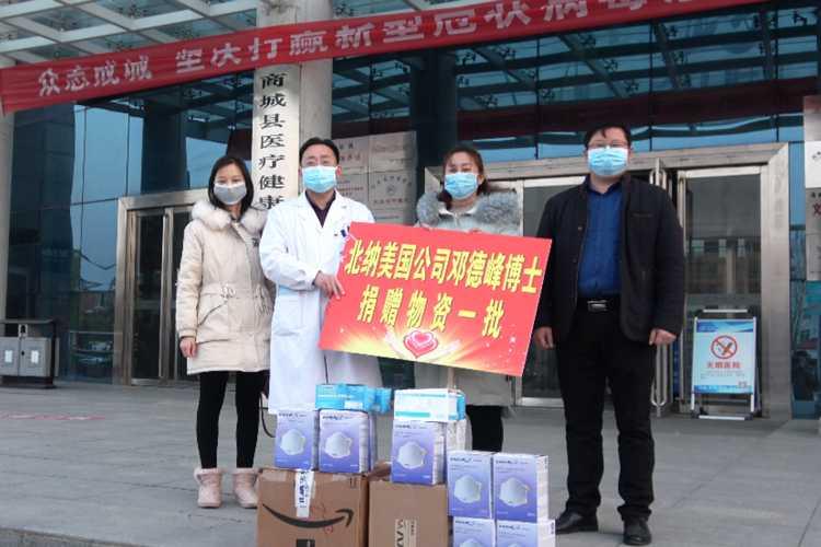 【万众一心 阻击疫情】北纳生物捐赠防护物资-www.bncc.org.cn北纳生物