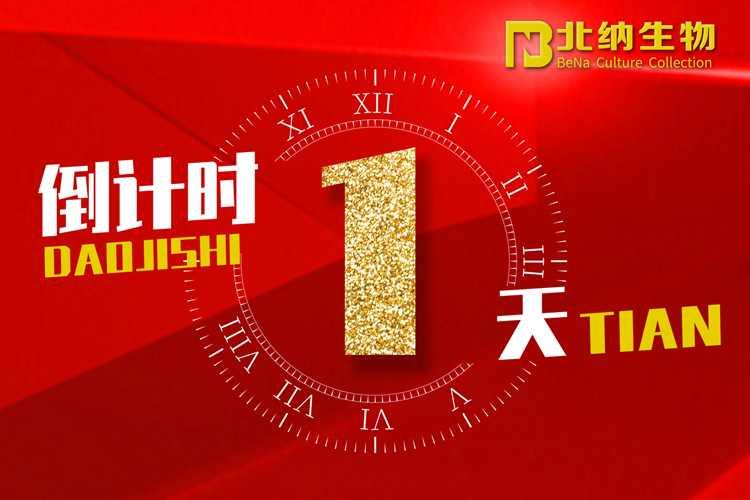 开工有礼活动进入最后一天!快来参与吧-www.bncc.org.cn北纳生物