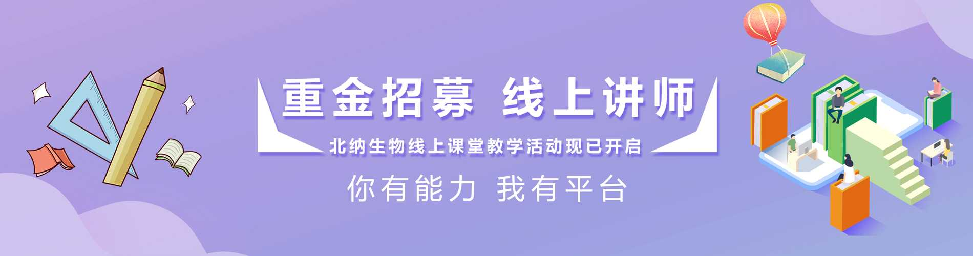 北纳课堂-www.biaowu.com北纳生物