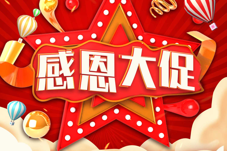 两天!促销盛典仅剩两天!-www.bncc.org.cn北纳生物