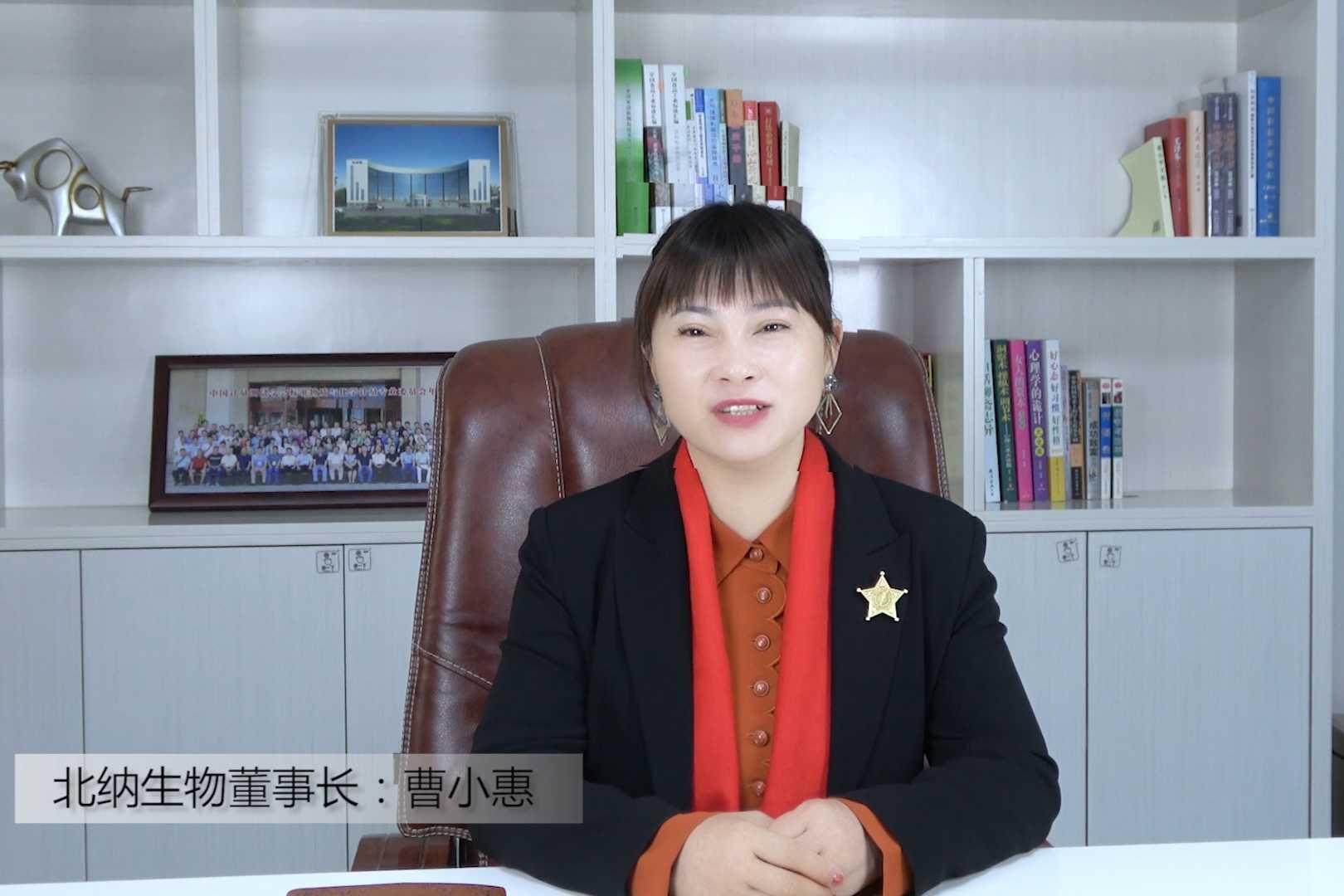 回顾2019,展望2020-www.bncc.org.cn北纳生物