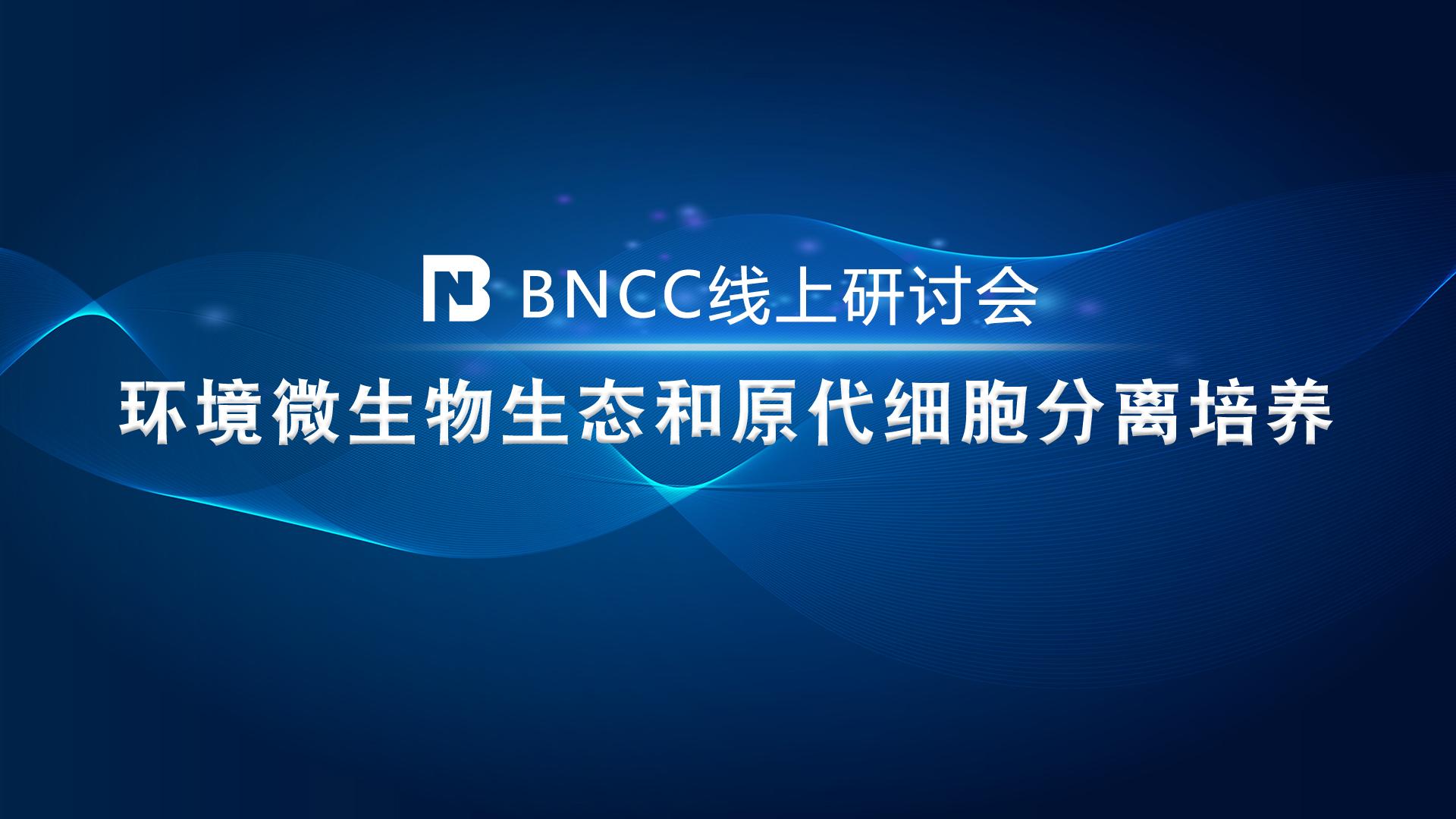 环境微生物生态和原代细胞分离培养-培训中心-www.bnbio.com北纳生物
