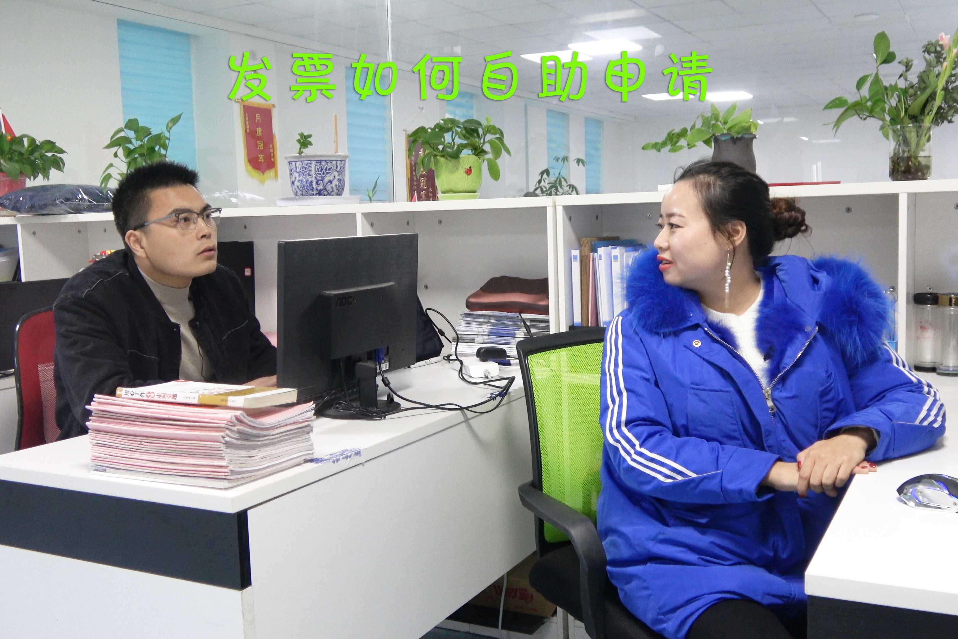GET北纳新技能第二话【发票自助申请】-www.biaowu.com