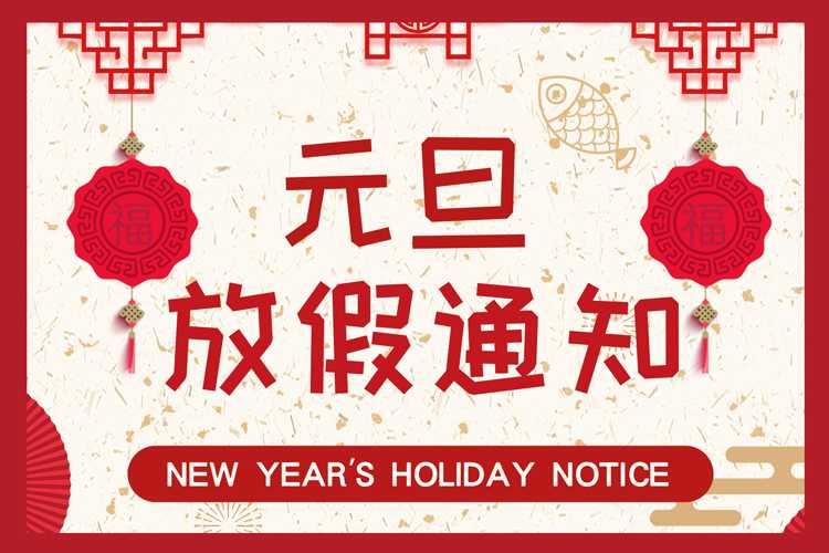 元旦放假通知-www.bncc.org.cn北纳生物