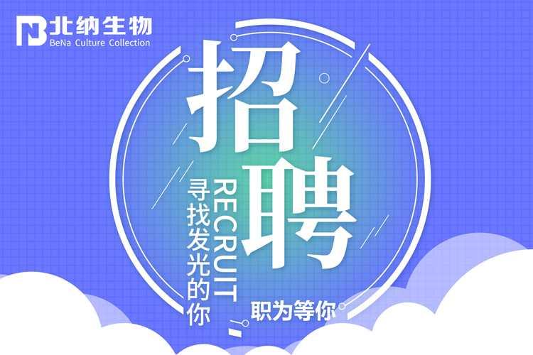 【高薪诚聘】北纳生物2020年春季招聘(求转发)-www.bncc.org.cn北纳生物