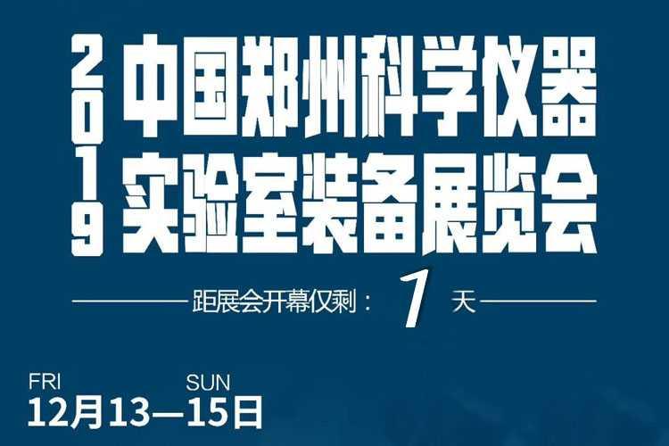 【1天!仅仅还有1天!】北纳生物邀您相约郑州科学仪器及实验室设备展览会-www.bncc.org.cn北纳生物