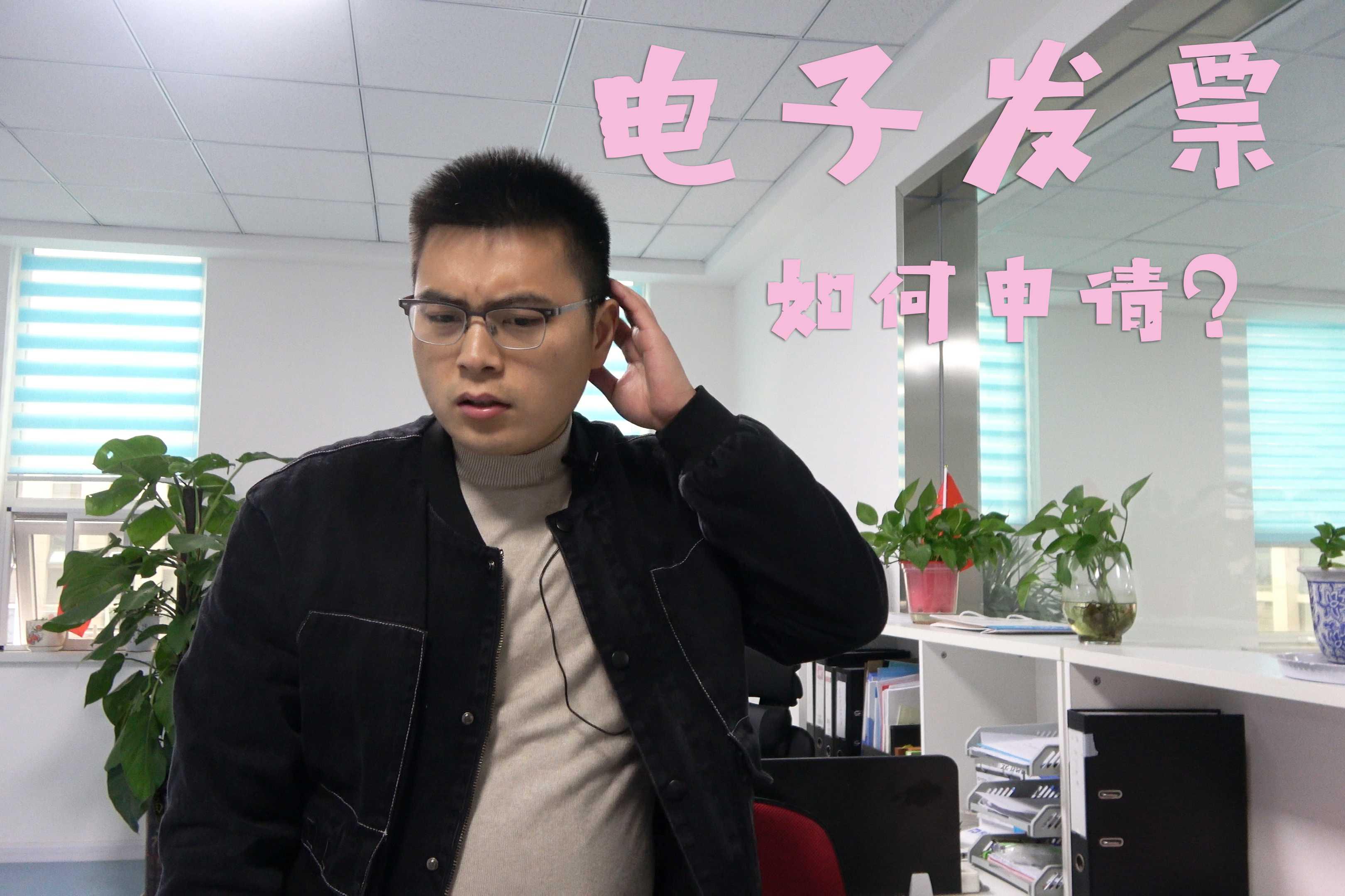 GET北纳新技能第三话【电子发票更便捷】-www.biaowu.com
