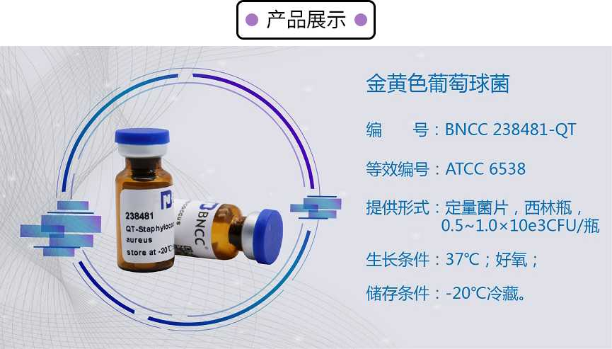 伟业计量-www.weiye.org.cn-国家标准物质网-量菌株
