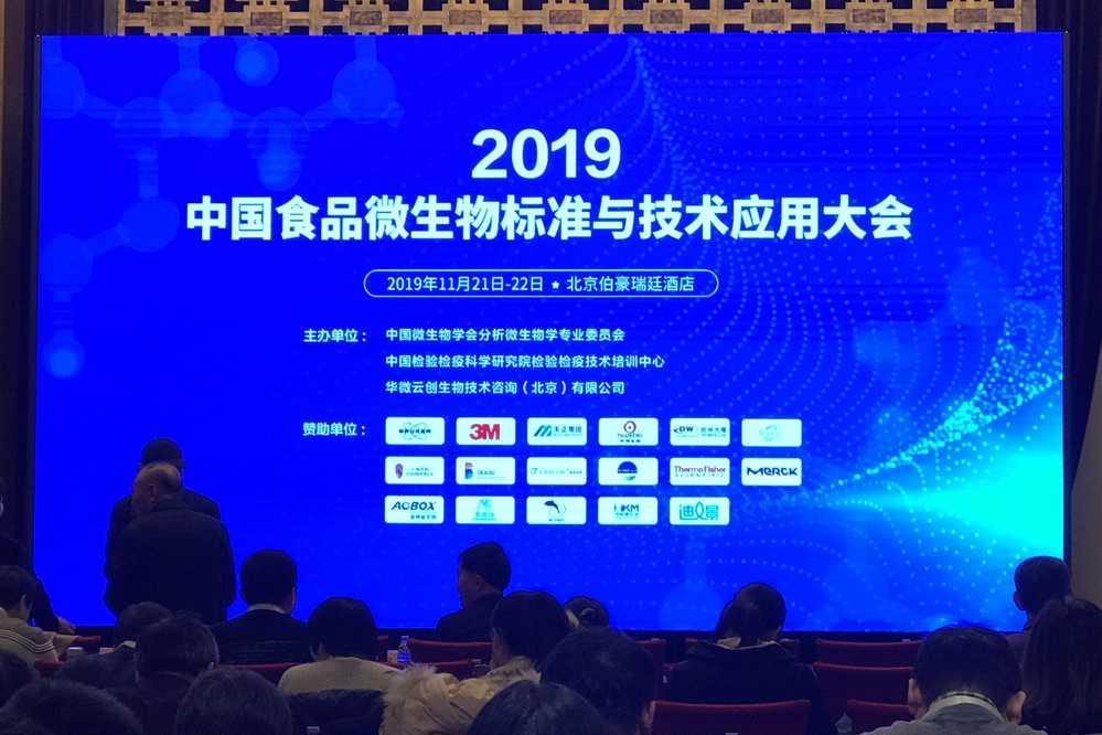 北纳生物抵京出席中国食品微生物标准与技术应用大会-www.biaowu.com