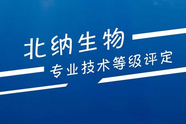 我院2019年专业技术等级职称评审会顺利召开-www.bncc.org.cn北纳生物