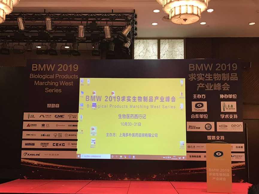 北纳生物与您相约武汉·BMW·2019求实生物制品产业峰会-www.biaowu.com