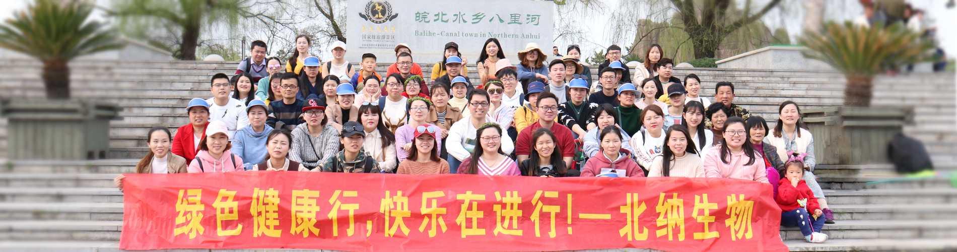 公司新闻-www.bncc.org.cn北纳生物