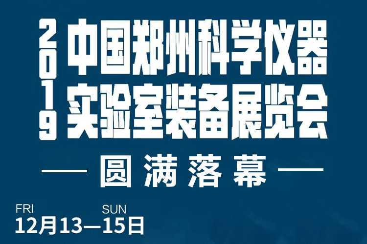 【北纳生物深度解读】郑州科学仪器及实验室设备展览会后续报道!-www.biaowu.com