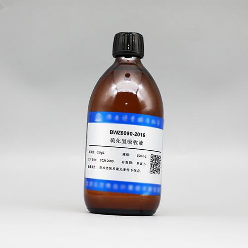 硫化氢吸收液